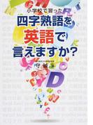 小学校で習った四字熟語を英語で言えますか?