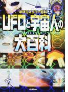 UFOと宇宙人の大百科 宇宙人の謎を解き明かせ! (学研ミステリー百科)(学研ミステリー百科)