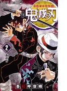 鬼滅の刃 2 お前が (ジャンプコミックス)