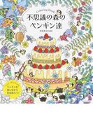 不思議の森のペンギン達 Coloring Book (玄光社MOOK)(玄光社MOOK)