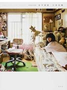 女子部屋 作画資料写真集