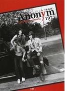 Anonym〈匿名者〉1971 山下寅彦写真集