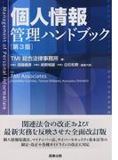 個人情報管理ハンドブック 第3版