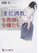〈重犯調教〉女教師と令嬢たち (フランス書院文庫)(フランス書院文庫)