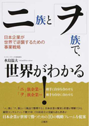 「ニ」族と「ヲ」族で、世界がわかる! 日本企業が世界で逆襲するための事業戦略