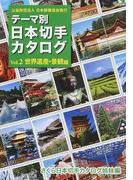 テーマ別日本切手カタログ Vol.2 世界遺産・景観編