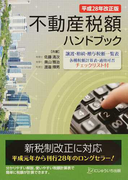 不動産税額ハンドブック 平成28年改正版