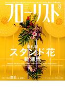 フローリスト 2016年 08月号 [雑誌]