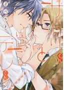 サトリくんとツンデレくん (B's‐LOVEY COMICS)(B's-LOVEY COMICS)