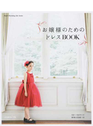 お嬢様のためのドレスBOOK