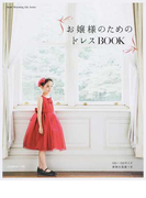 お嬢様のためのドレスBOOK (Heart Warming Life Series)(Heart Warming Life Series)