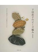 下田直子のビーズ編み きらきら光るビーズは私のスペシャル 復刻版
