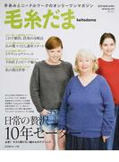 毛糸だま No.171(2016秋号) 日常の贅沢、10年セーター (Let's knit series)