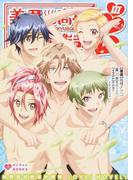 美男高校地球防衛部LOVE!NOVEL! 3 (ぽにきゅんBOOKS)(ぽにきゃんBOOKS)