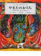 日本の神話古事記えほん 3 やまたのおろち
