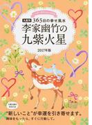 李家幽竹の九紫火星 九星別365日の幸せ風水 2017年版