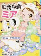 動物探偵ミア ひつじレースで大さわぎ! (動物探偵ミア)