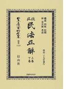 日本立法資料全集 別巻1123 改正民法正解