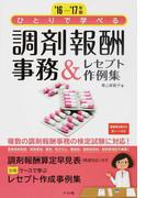 ひとりで学べる調剤報酬事務&レセプト作例集 '16−'17年版