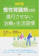 慢性腎臓病〈CKD〉進行させない治療と生活習慣 改訂版