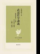 武道哲学講義 第3巻 精神現象学序論 (現代社白鳳選書)