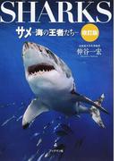 サメ 海の王者たち 改訂版