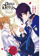 【全1-2セット】Dance with Devils -Blight-