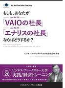 【大前研一のケーススタディ】もしも、あなたが「VAIOの社長」「エナリスの社長」ならばどうするか?