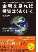 【期間限定価格】金利を見れば投資はうまくいく