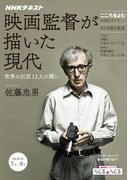 NHK こころをよむ 映画監督が描いた現代 世界の巨匠13人の闘い2016年7月~9月(NHKテキスト)