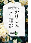 藤原美智子のかけこみ人生相談(幻冬舎plus+)