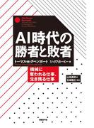 【期間限定価格】AI時代の勝者と敗者