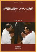 内戦終結後のスリランカ政治 ラージャパクサからシリセーナへ (情勢分析レポート)