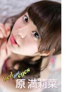 原満莉菜 bed time eyes【image.tvデジタル写真集】(デジタルブックファクトリー)