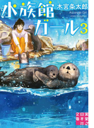 水族館ガール3(実業之日本社文庫)