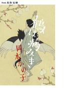 鶴は病みき(ITmedia 名作文庫)