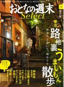 おとなの週末セレクト「東京路地裏うまいもん散歩」〈2016年7月号〉(おとなの週末)