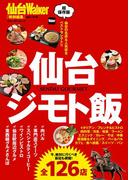 仙台ジモト飯(ウォーカームック)