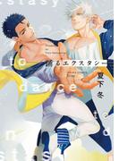 踊るエクスタシー【電子特典コミック付き】(あすかコミックスCL-DX)