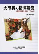 大隊長の指揮要領 統括指揮の体系・モデル化