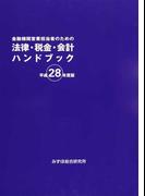 金融機関営業担当者のための法律・税金・会計ハンドブック 平成28年度版