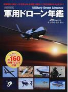 軍用ドローン年鑑 世界の主要な軍用ドローン約160機種・型式を収録 (イカロスMOOK)(イカロスMOOK)