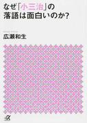 なぜ「小三治」の落語は面白いのか? (講談社+α文庫)(講談社+α文庫)
