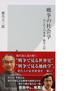 戦争の社会学 はじめての軍事・戦争入門 (光文社新書)(光文社新書)