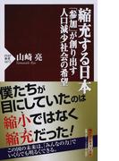 縮充する日本 「参加」が創り出す人口減少社会の希望 (PHP新書)(PHP新書)