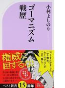 ゴーマニズム戦歴 (ベスト新書)(ベスト新書)