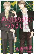 あの日の恋につきまして (CROSS NOVELS)(Cross novels)