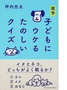 雑学子どもにウケるたのしいクイズ (WIDE SHINSHO)(ワイド新書)