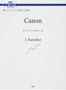 パッヘルベルのカノン 第8版 (ザ・クラシック・ピアノ・ピース)