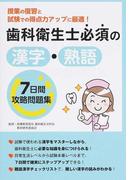 歯科衛生士必須の漢字・熟語7日間攻略問題集 授業の復習と試験での得点力アップに最適!